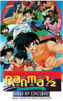 Ranma 12 The Movie 2 1999 Soundtrack by lflan80521