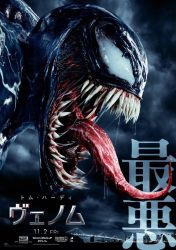 New Japanese Venom Poster by Artlover67