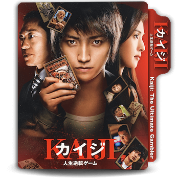 Kaiji (Japanese) movie folder icon by zenoasis