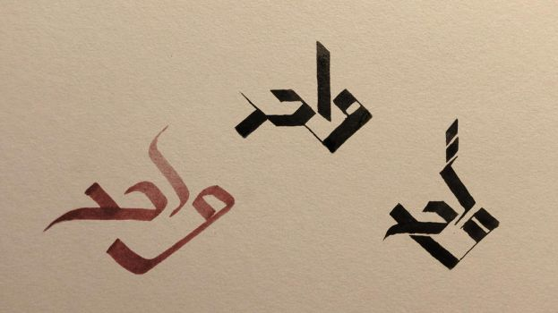Arabic Calligraphy 05 by Slight-Shift