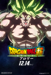 Broly poster by RenanFNA