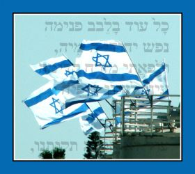 Happy Independence Day Israel by israel