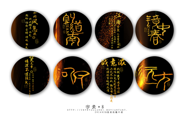 calligraphy  png*8 by Crystallanxi