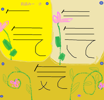 Spirit Kanji by AbstractWater