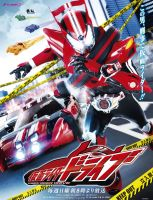 Poster of Kamen Rider DRIVE - Tv-Asahi by Kamen-Riders