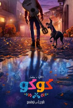 Disney COCO Arabic poster by Mohammedanis