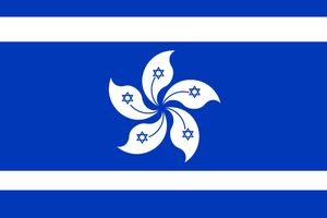 Alternate Flag #2: Hong Kong SAR-Israel flag by televisionadscom