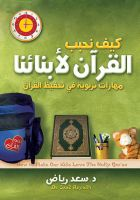 quraan for kids book by tahataha78