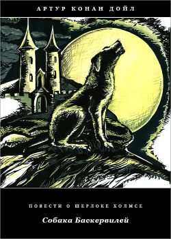 The Hound of the Baskervilles by mashakukhar