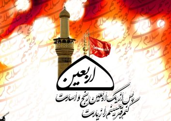 arbaeen by bisimchi-graphic