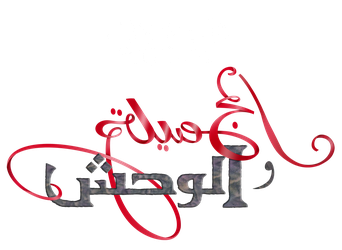 disney beauty and the beast arabic logo by Mohammedanis