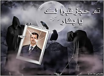 its your grave Bashar by Mohamad7799