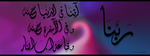 Please Allah give us good deeds - V.1 by hikare