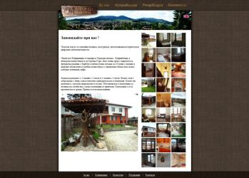 Guest house web interface by alexanderhristov