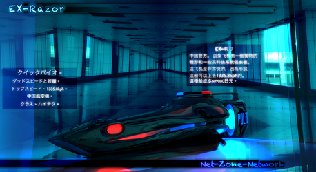 China's EX-Razor police ship. by Net-Zone-Network