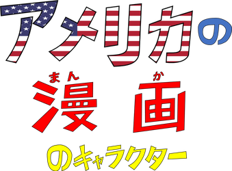 Cartoon Characters from USA (Japanese Logo) by santirevecolepe
