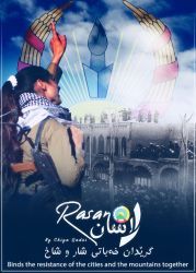 Rasan binds the resistance of the cities and the by chiyaqadri