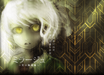 my novel books Front cover ~Mirage~ by MEGA1126