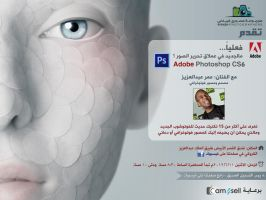 what is the new in photoshop cs6 by OmarAziz