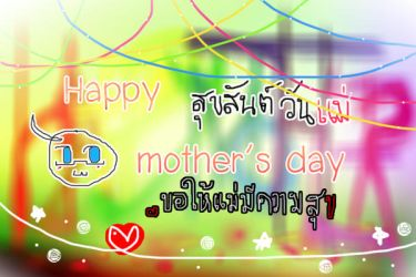 happy mother's day Card by LOUISalem