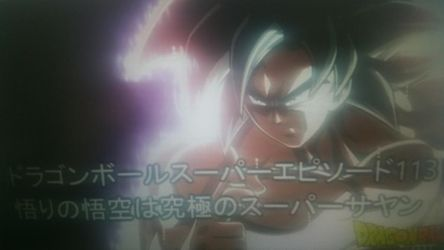 Goku new form LEAKED?? by merimo-animation