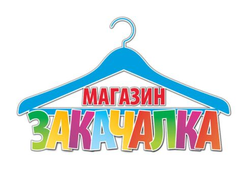 zakachalka logotype by mashine