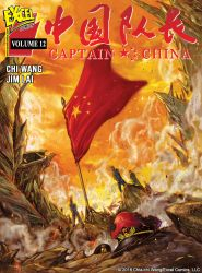 Captain China Volume 12 cover by cwmodels