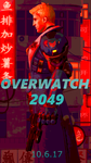 Overwatch 2049 by Drock625