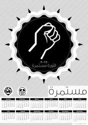 2012 calendar - The revolution continues by gaber440