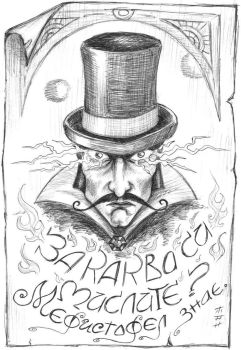Circus poster by elende