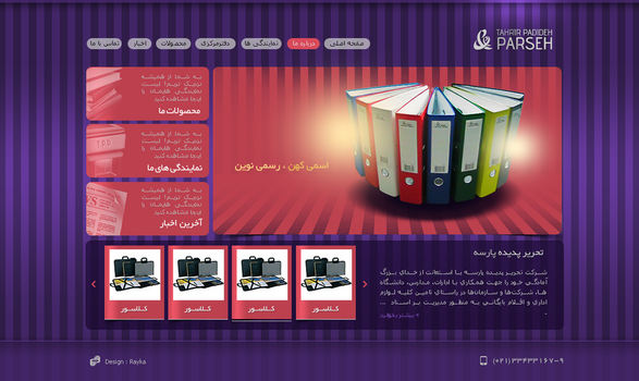 Tahrir Padide Parseh Website by m-maher