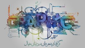Graphic Typography by GraphicCo