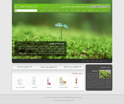 Shaghayegh Medical Plants by ajoudanian
