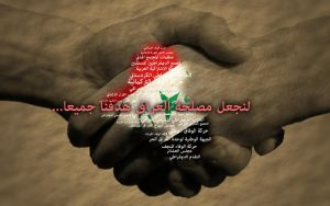 hand by hand we build IRAQ by yousufinternet