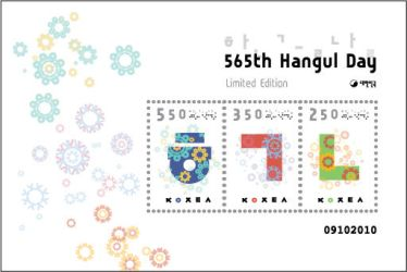 Hangul Day Stamps by walt7