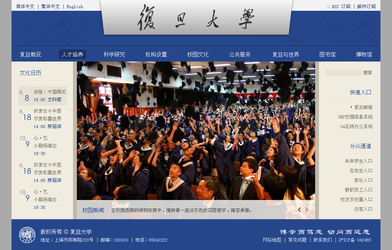 Fudan University Website V3 by moyicat