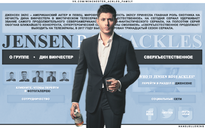 Jensen Ackles internal menu vk.com by ArianaSanders