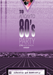 80s Party Poster by sgv-chamber