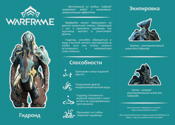 a simple booklet on warframe by myxacece on deviantart