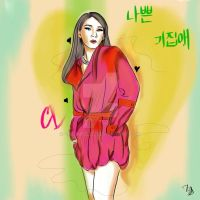 CL - The Baddest Female by zeelabelle