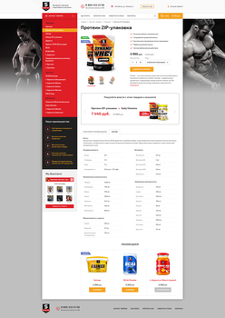 Sportline Product Page by TaurosRMK