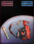 Deadpool: I love you by maryallen138