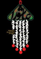 72 LOVERS BIRD by ISLAMIC-SHIA-artists