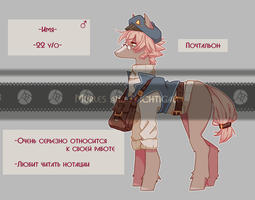 PONY POSTMAN ADOPTABLE (SOLD) by NachtigallSoSad