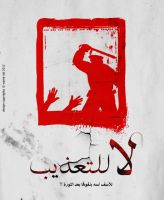 No to Torture by wamasat