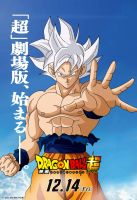DRAGON BALL SUPER THE MOVIE 2018 FANMADE POSTER by AlejandroDBS