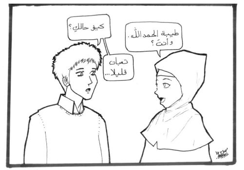 Arabic Conversation 1 by e60m