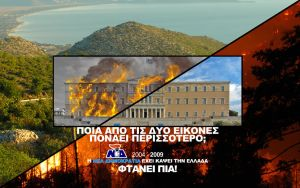Greek Fires - 2009 by makrivag