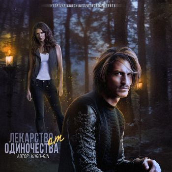 Cover for fanfic [3] by katerinakh
