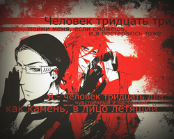 WillGrell by AnnaProvidence